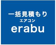 erabu
